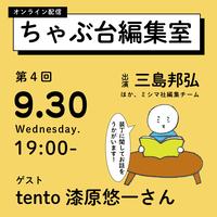 9/30(水)「ちゃぶ台編集室」第4回(ゲスト:tento 漆原悠一)参加チケット #MSLive!