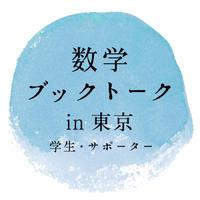 数学ブックトーク in 東京 2020 立春(学生・サポーター)