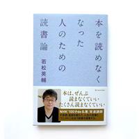 『本を読めなくなった人のための読書論』若松英輔(亜紀書房)