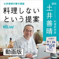 期間限定配信(6/13まで)MSLive! 土井善晴の春の講座「料理しないという提案」動画
