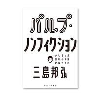 【サイン本】パルプ・ノンフィクション 出版社つぶれるかもしれない日記