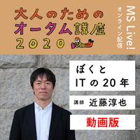 期間限定配信(12/11まで) 近藤淳也さん「ぼくとITの20年」動画(大人のためのオータム講座2020)
