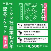 ミシマ社創業15周年記念チケット 第1弾(10月分)