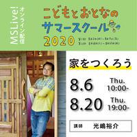 8/6(木)、8/20(木)光嶋裕介「家をつくろう」チケット(こどもとおとなのサマースクール 2020)