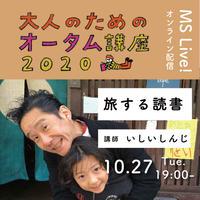 10/27(火)いしいしんじさん「旅する読書」ライブ視聴チケット(大人のためのオータム講座2020)