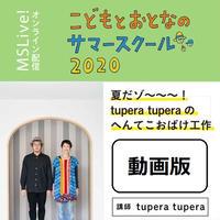 期間限定配信(11/1まで)「tupera tupera のへんてこおばけ工作」動画版