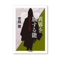 『異界を旅する能 ――ワキという存在』安田登(ちくま文庫)