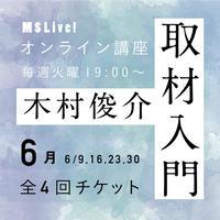 【6月】木村俊介さんオンライン講座「取材入門」(全4回分)チケット