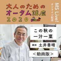 期間限定配信(1/3まで)土井善晴さん「この秋の一汁一菜」動画(大人のためのオータム講座2020)