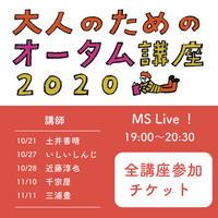 「大人のためのオータム講座2020」全講座参加チケット