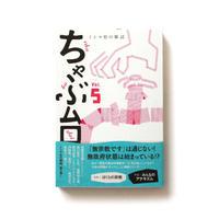 ミシマ社の雑誌 ちゃぶ台 Vol.5 「宗教×政治」号
