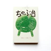 ミシマ社の雑誌 ちゃぶ台 Vol.1 「移住×仕事」号