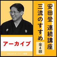 【アーカイブ(視聴期間:2021年9月30日まで)】安田登さんオンライン講座「三流のすすめ」(全4回分)アーカイブチケット #MS Live!