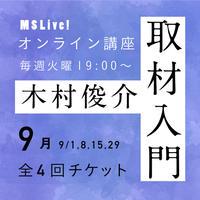 【9月】木村俊介さんオンライン講座「取材入門」(全4回分)チケット #MS Live!