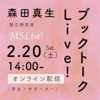 2/20(土)森田真生「ブックトークLive!」(学生・サポーター専用チケット)#MSLive!