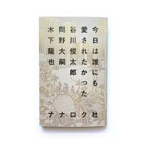 『今日は誰にも愛されたかった』谷川俊太郎、岡野大嗣、木下龍也(ナナロク社)