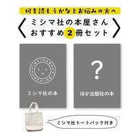 ミシマ社の本屋さん おすすめ2冊セット(トートバッグ付き)