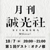 10月7日(水)「月刊 誠光社 第1回ゲスト:オクノ修」チケット #MSLive!