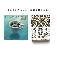 ちいさいミシマ社 創刊2冊セット(送料無料)