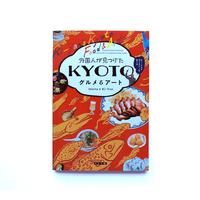 外国人が見つけたKYOTO グルメ&アート〜Ki-Yanギャラリーをめぐる