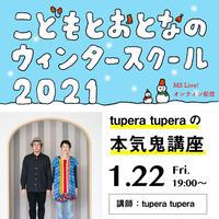 1/22(金)tupera tuperaさん「tupera tuperaの本気鬼講座」ライブ視聴チケット(こどもとおとなのウィンタースクール2021)