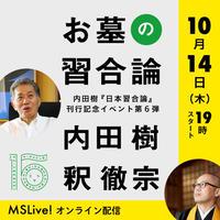 10/14(木)内田樹×釈徹宗 対談「お墓の習合論」ライブ視聴チケット