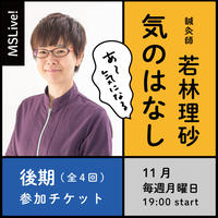 【後期4回分】若林理砂さんオンライン講座「気のはなし」チケット #MS Live!