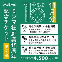 ミシマ社創業15周年記念チケット 第2弾(11月分)