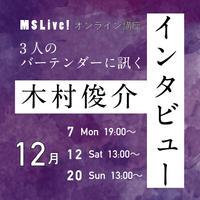 【12月】木村俊介さんオンライン講座「インタビュー」(全3回分)チケット #MS Live!
