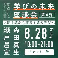 8/28(金)「学びの未来座談会 第4弾」森田真生・瀬戸昌宣  (一般)  チケット #MSLive!