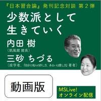 期間限定配信(4/30まで)内田樹×三砂ちづる「『日本習合論』発刊記念 「少数派として生きていく」動画