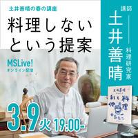 3/9(火)MSLive! 土井善晴の春の講座「料理しないという提案」