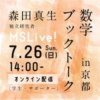 7/26(日)数学ブックトークin京都(学生・サポーター)#MSLive!
