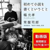 期間限定配信(10/9まで) 幅允孝×常盤司郎対談 「初めて小説を書くということ」 動画