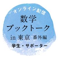5/31(日)数学ブックトークin東京 番外編(学生・サポーター)