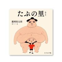 『たぷの里』藤岡拓太郎(ナナロク社)