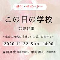 【学生・サポーター】11/22(日)「この日の学校」オンライン配信チケット #MS Live!