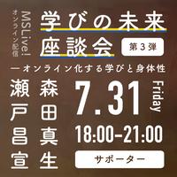 7/31(金)「学びの未来座談会 第3弾」森田真生・瀬戸昌宣  (サポーター・学生)  チケット #MSLive!