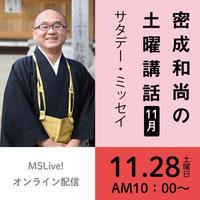 【11/28(土)】密成和尚の土曜講話ーーサタデー・ミッセイーー 11月 #MSLive!