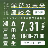 7/31(金)「学びの未来座談会 第3弾」森田真生・瀬戸昌宣  (一般)  チケット #MSLive!
