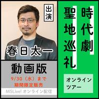 春日太一「時代劇聖地巡礼・オンラインツアー」動画 #MSLive!