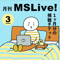 月刊 MSLive! 3月号(MSLive!見放題チケット)