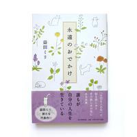 『永遠のおでかけ』益田ミリ(毎日新聞出版)