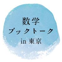 数学ブックトーク in 東京 2020 立春(一般)