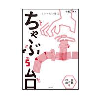 ミシマ社の雑誌 ちゃぶ台 Vol.5 「宗教×政治」号(予約のみ送料無料)