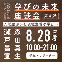 8/28(金)「学びの未来座談会 第4弾」森田真生・瀬戸昌宣  (学生・サポーター)  チケット #MSLive!