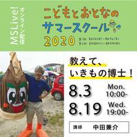 8/3(月)、8/19(水)中田兼介さん「教えて、いきもの博士!」チケット(こどもとおとなのサマースクール 2020)