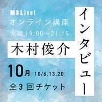 【10月】木村俊介さんオンライン講座「インタビュー」(全3回分)チケット #MS Live!