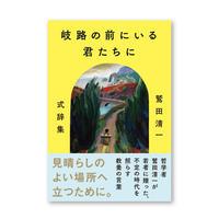 『岐路の前にいる君たちに ~鷲田清一 式辞集~』(朝日出版社)