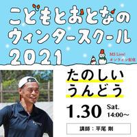 1/30(土)平尾剛さん「たのしいうんどう」ライブ視聴チケット(こどもとおとなのウィンタースクール2021)